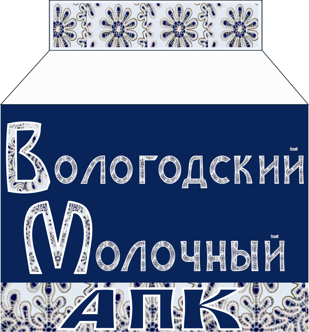 Вологодский Молочный АПК фото f_4955a0b4eb2e4c47.jpg
