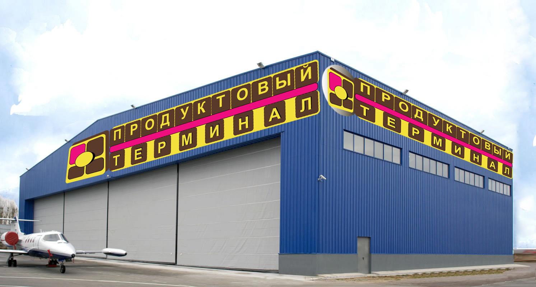 Логотип для сети продуктовых магазинов фото f_63057041f10659d1.jpg