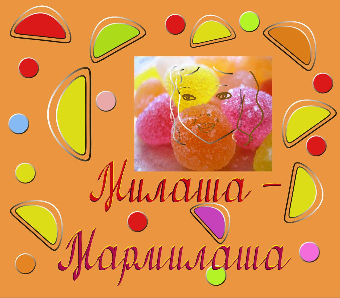 """Логотип для товарного знака """"Милаша-Мармилаша"""" фото f_6965883cae285ed4.jpg"""