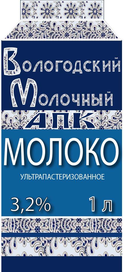 Вологодский Молочный АПК фото f_8575a0b4e52c8269.jpg