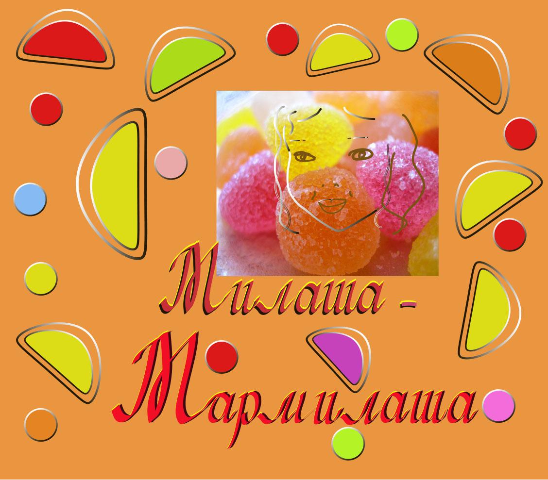 """Логотип для товарного знака """"Милаша-Мармилаша"""" фото f_8755883bb1cbfe4a.jpg"""