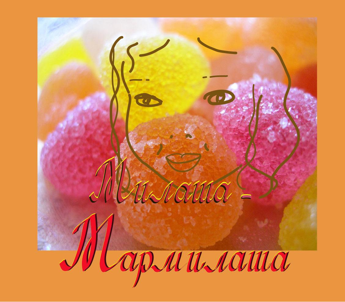 """Логотип для товарного знака """"Милаша-Мармилаша"""" фото f_9005883badf37e51.jpg"""