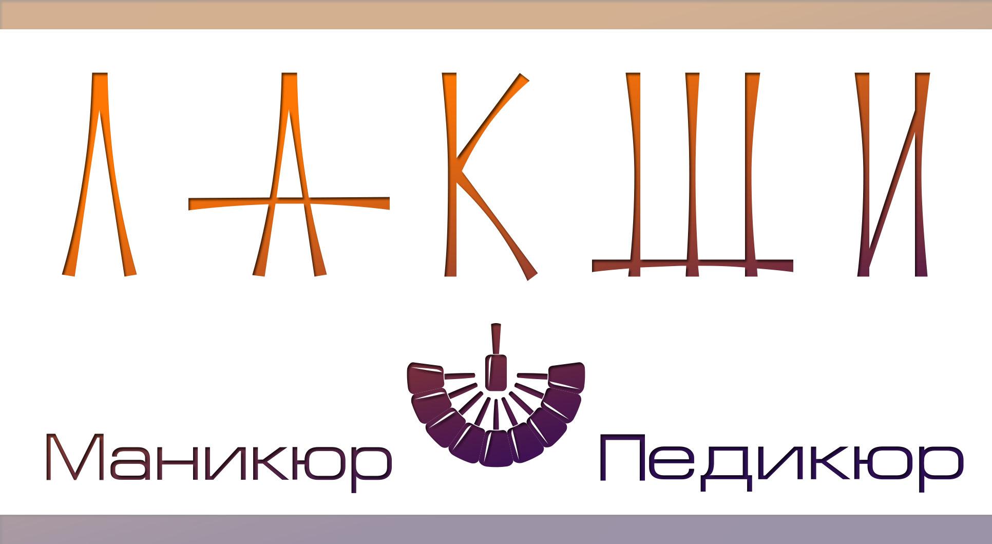 Разработка логотипа фирменного стиля фото f_9055c744da013b09.jpg