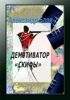 Александр Блок.Стихи. А.Лаврухин, Л.Ковалева.Графика