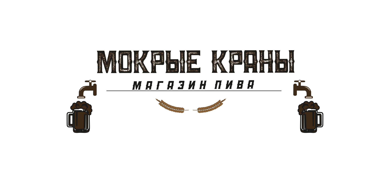 Вывеска/логотип для пивного магазина фото f_26660210109dc361.jpg