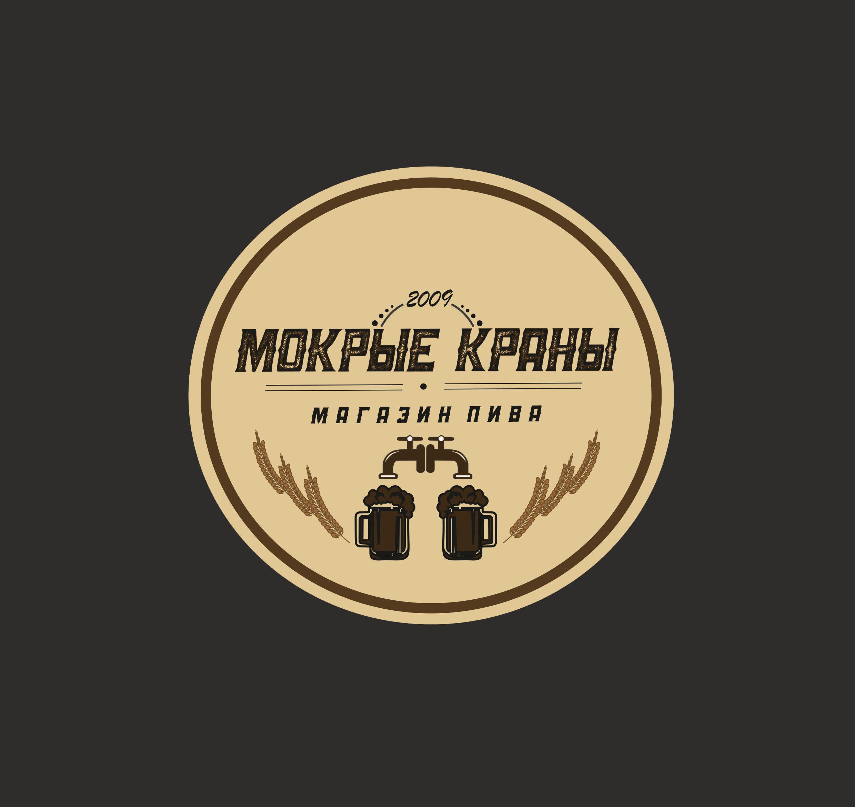 Вывеска/логотип для пивного магазина фото f_454602117495f9af.jpg