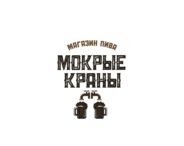Вывеска/логотип для пивного магазина фото f_508602100f7dc5dd.jpg