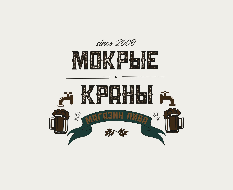 Вывеска/логотип для пивного магазина фото f_79560211712e12db.jpg
