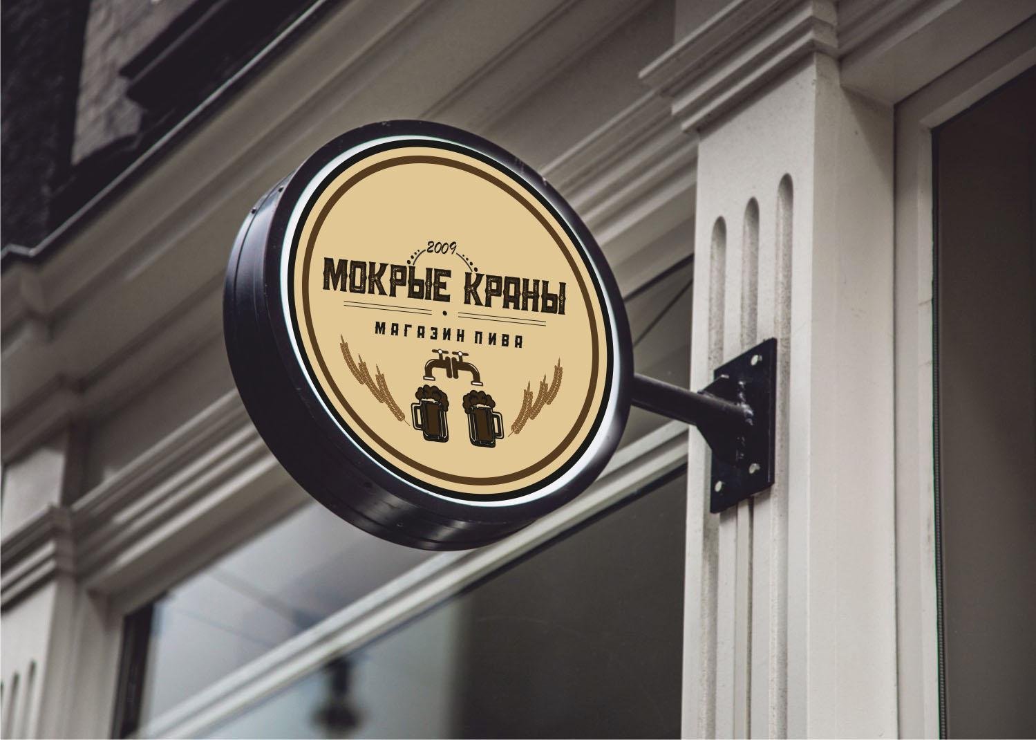 Вывеска/логотип для пивного магазина фото f_80660211756861a0.jpg