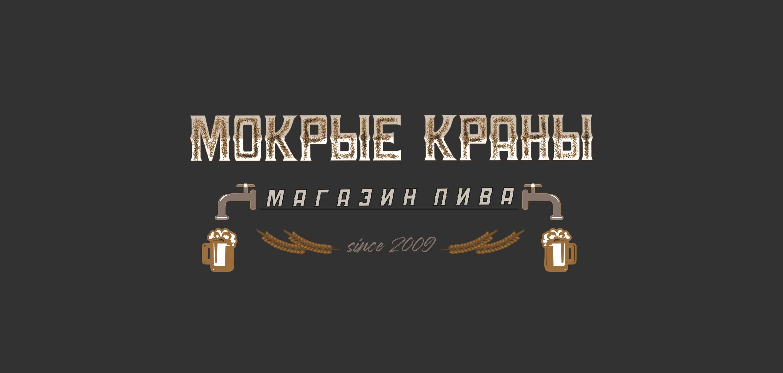Вывеска/логотип для пивного магазина фото f_8716023b9cb94425.jpg