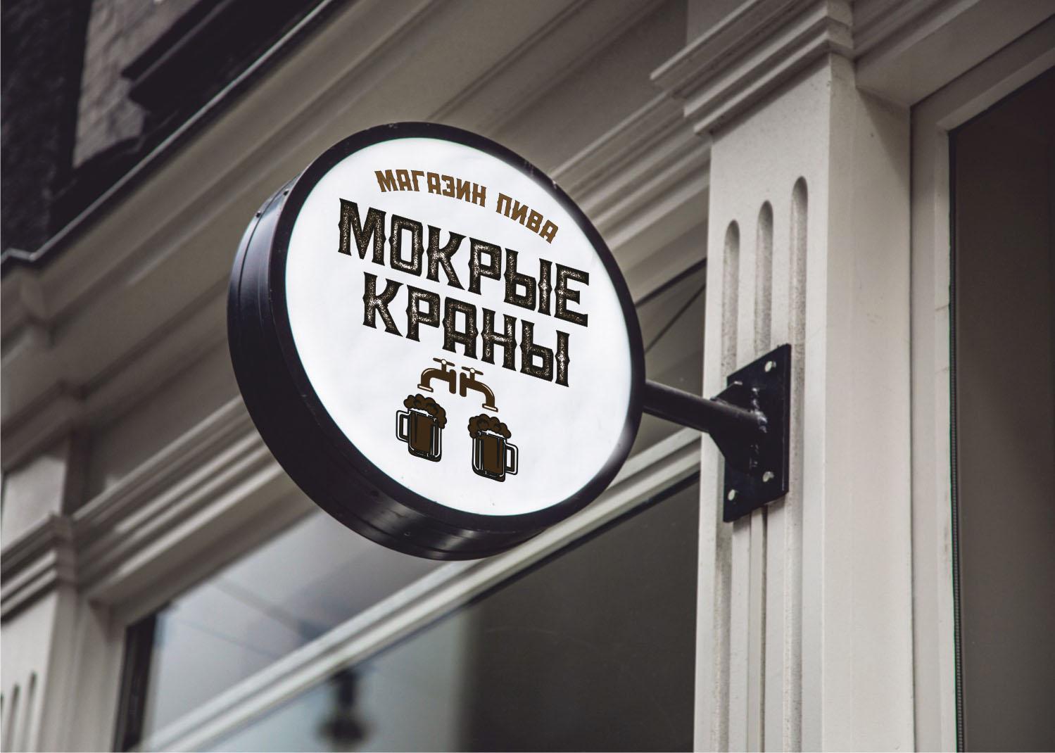 Вывеска/логотип для пивного магазина фото f_953602100fdb1e36.jpg