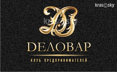 """Логотип и фирм. стиль для Клуба предпринимателей """"Деловар"""" фото f_504a31cc1c8dc.jpg"""