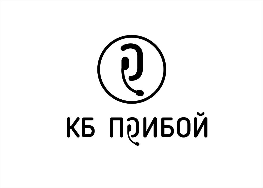 Разработка логотипа и фирменного стиля для КБ Прибой фото f_6755b2b50266ead5.jpg