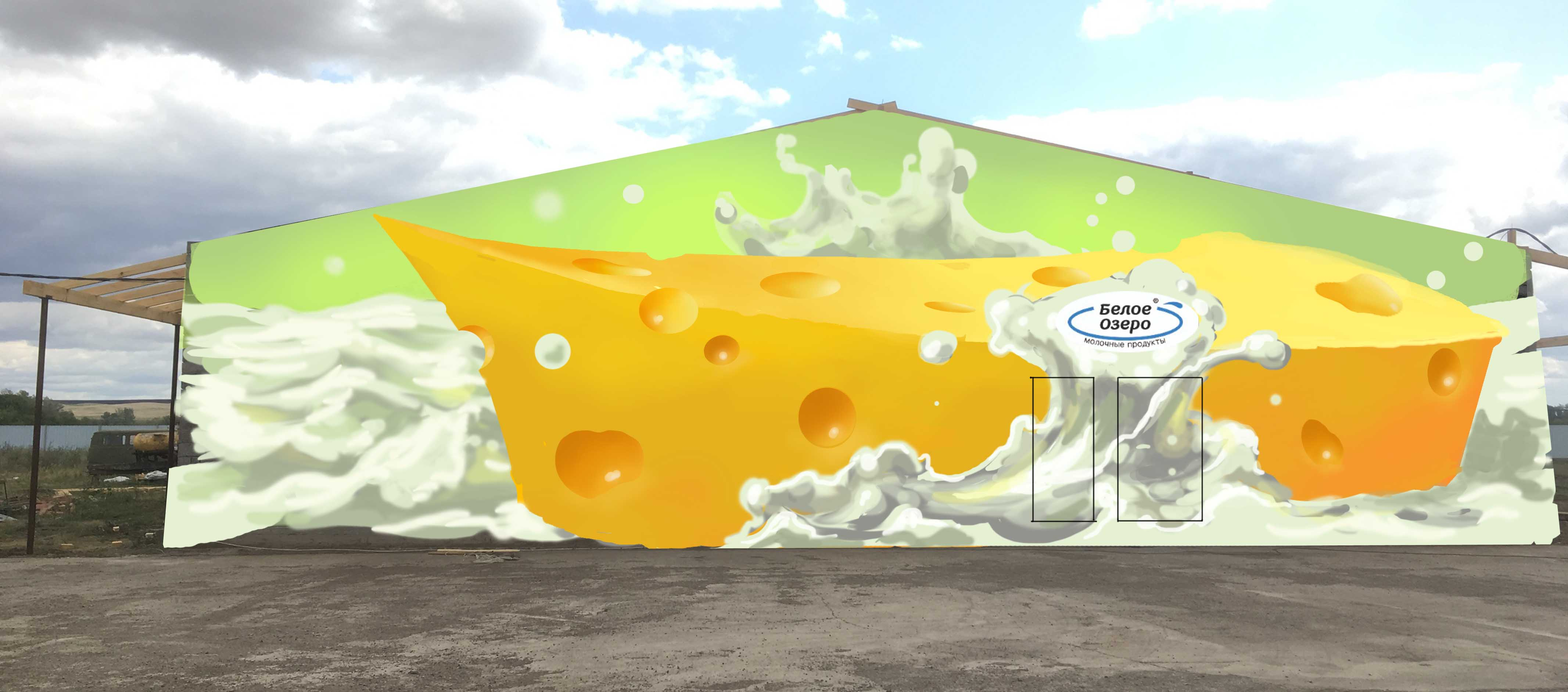 Дизайн граффити на фасад сырзавода фото f_5465d737e87b0c45.jpg