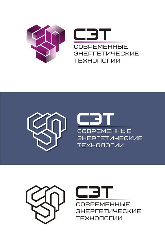 Срочно! Дизайн логотипа ООО «СЭТ» фото f_9005d53c831838c0.png
