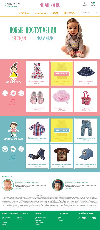 Интернет-магазин одежды для детей