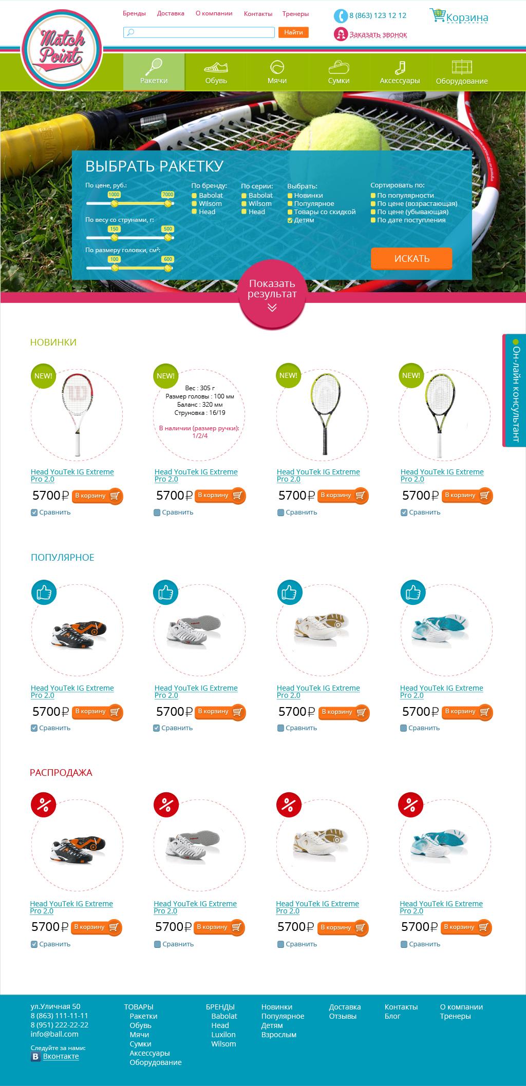 Интернет-магазин спортивных товаров