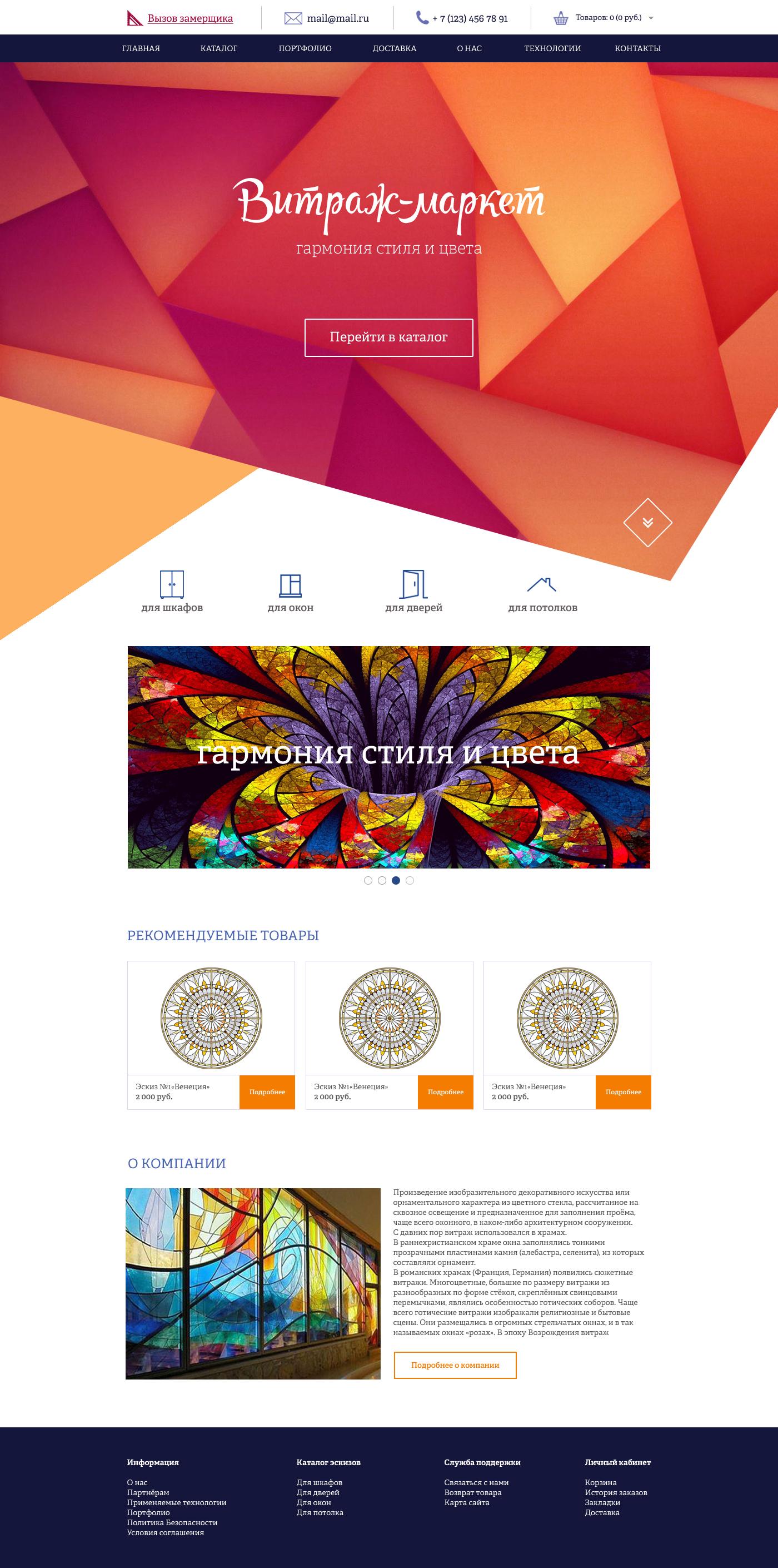 Дизайн главной страницы интернет-магазина витражей