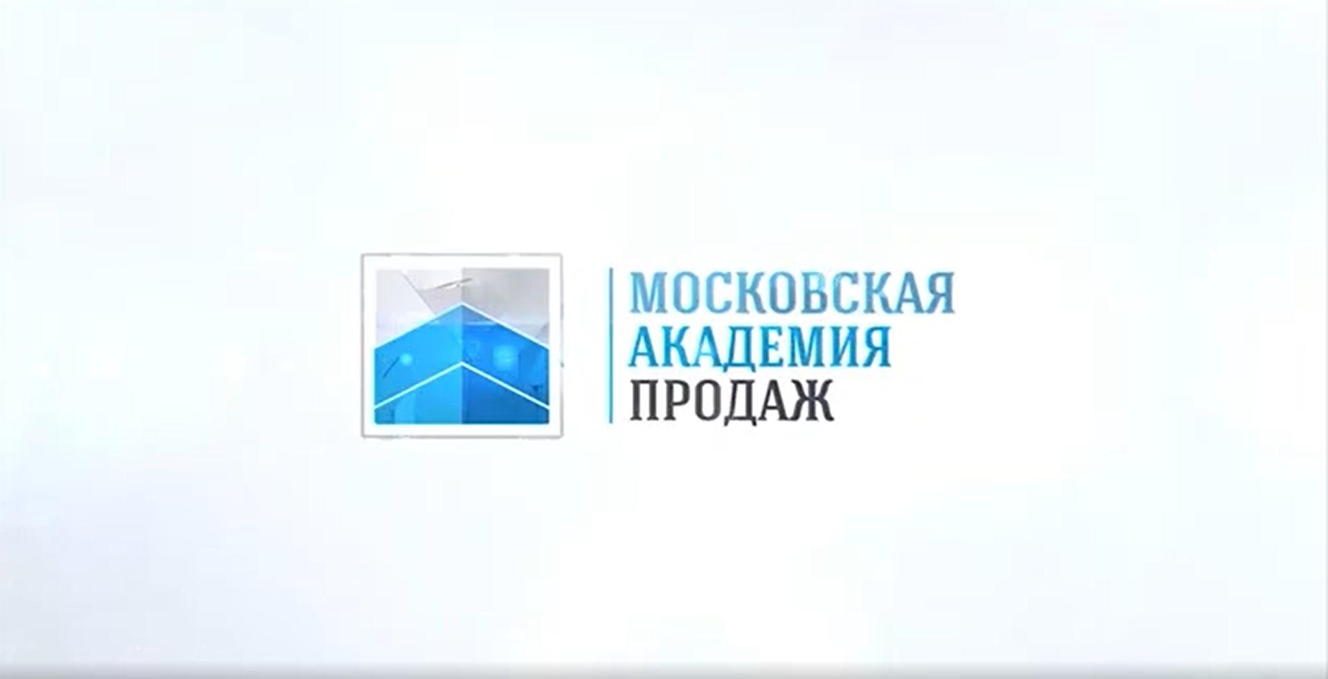 """Видеомонтаж для бизнес-школы """"Московская Академия продаж""""."""
