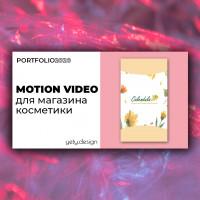 Motion video для магазина косметики