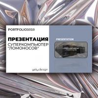 "Презентация СУПЕРКОМПЬЮТЕР ""ЛОМОНОСОВ"""