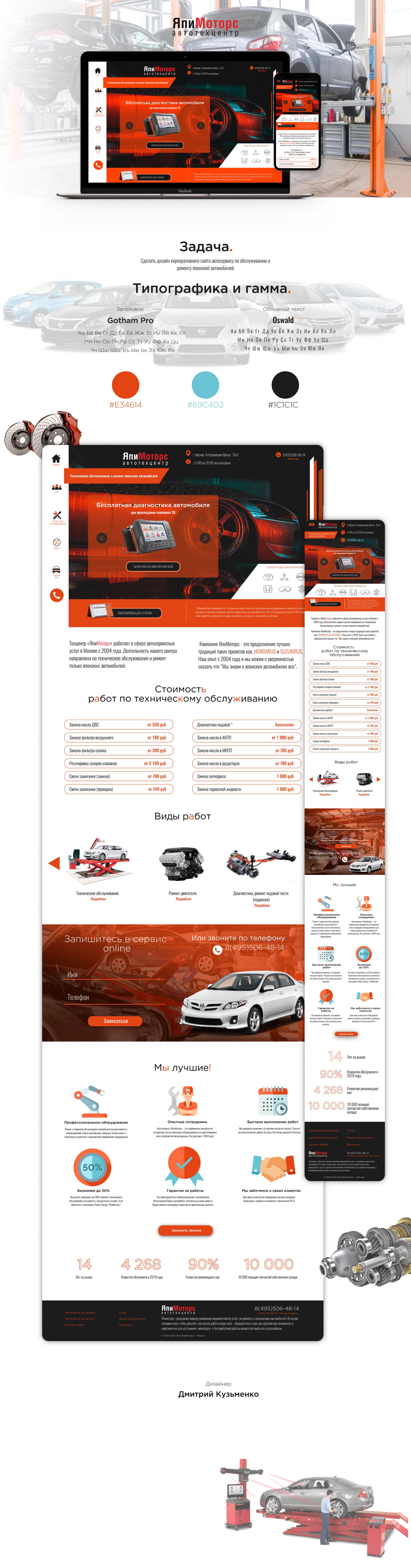 Дизайн сайта для автосервиса