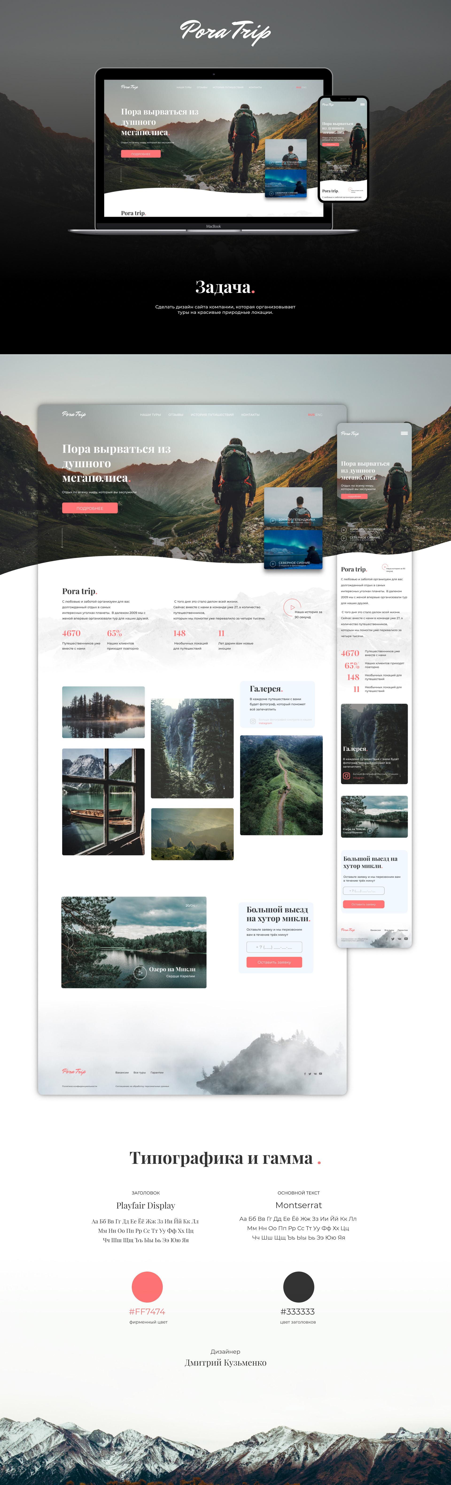 web site travel nature