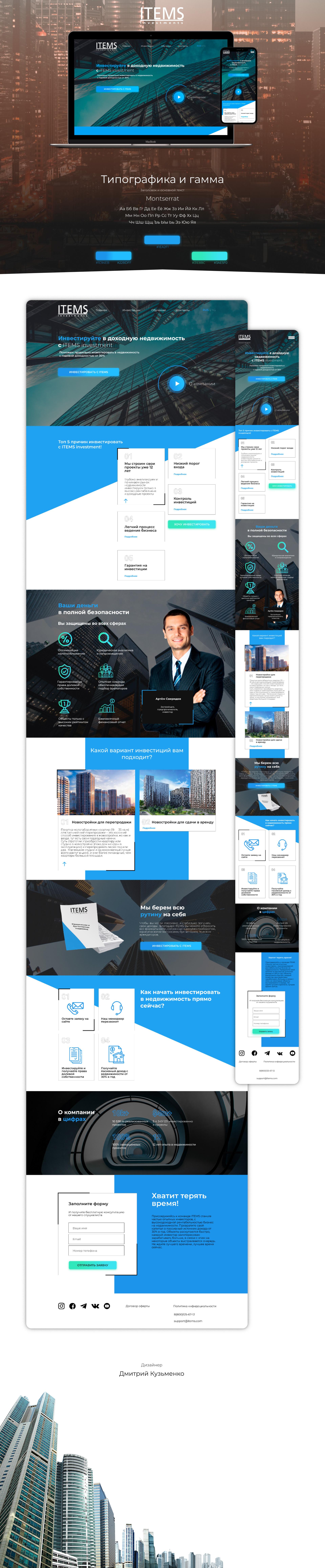 Landing ITEMS Investments, инвестиции в недвижимость