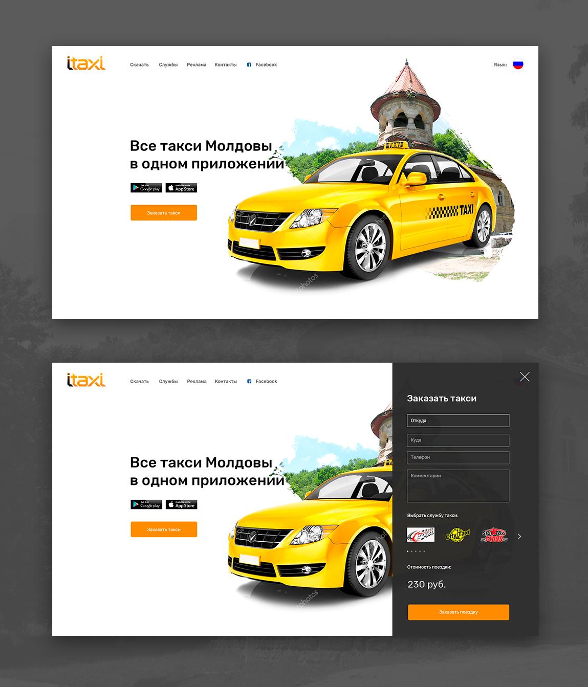 Редизайн сайта www.itaxi.md фото f_0665a0f2653162c3.jpg