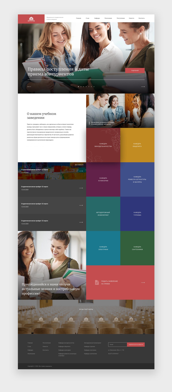 Разработка дизайна сайта колледжа фото f_4445e691034a53c9.jpg