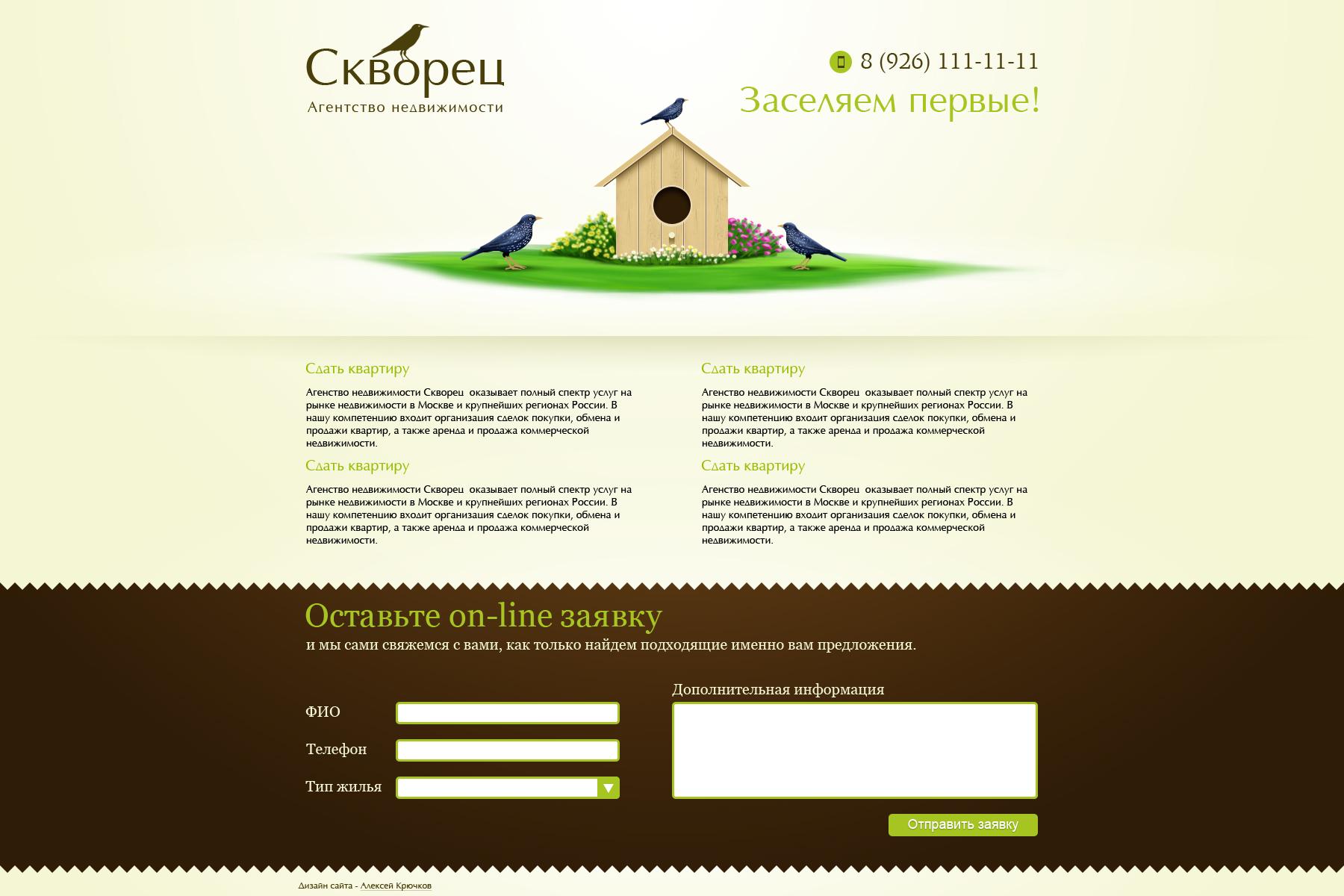 Дизайн главной страницы сайта фото f_5033417171058.jpg