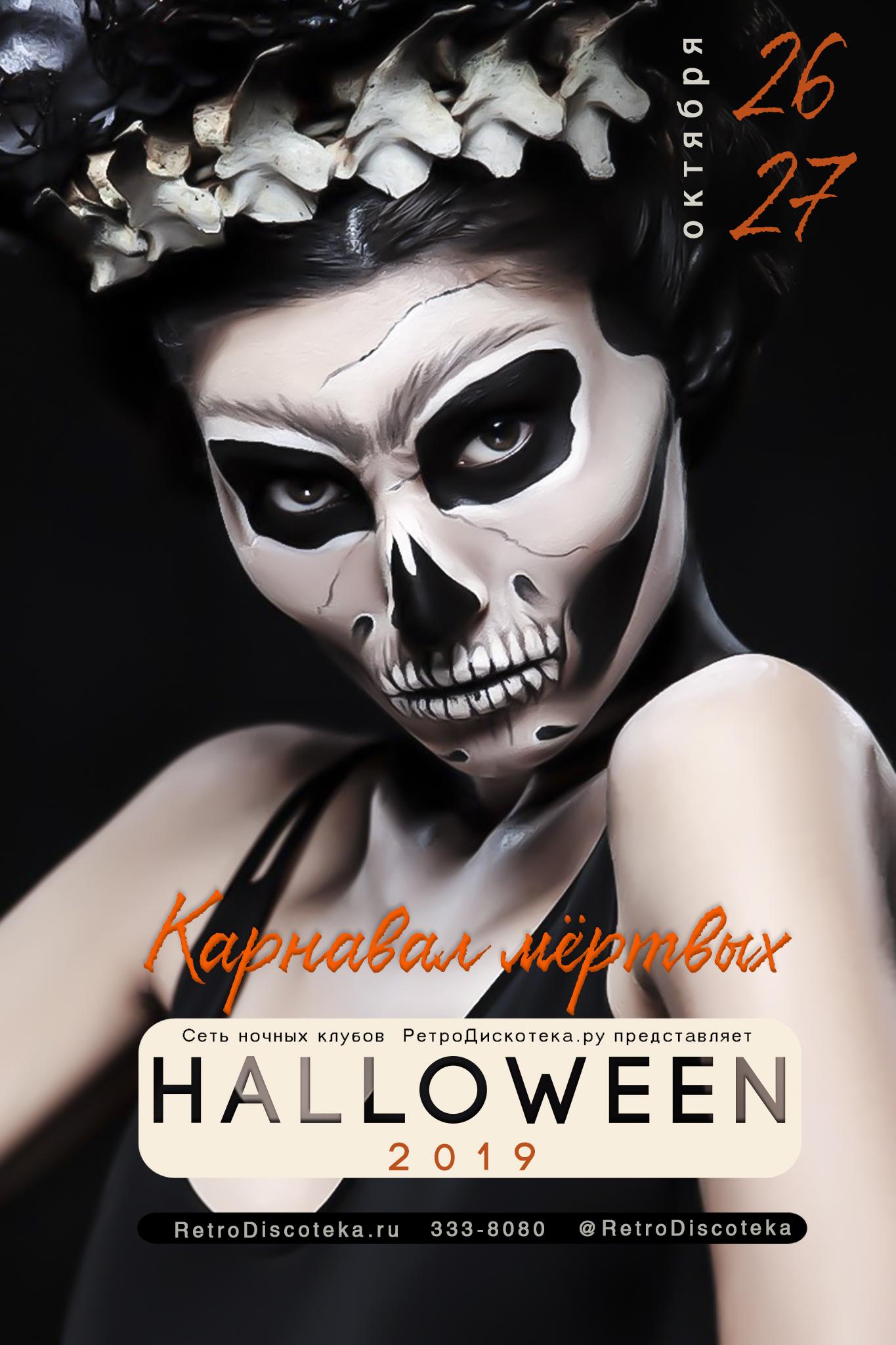 Дизайн афиши Хэллоуин 2019 для сети ночных клубов фото f_2095c6e661aa3ad7.jpg
