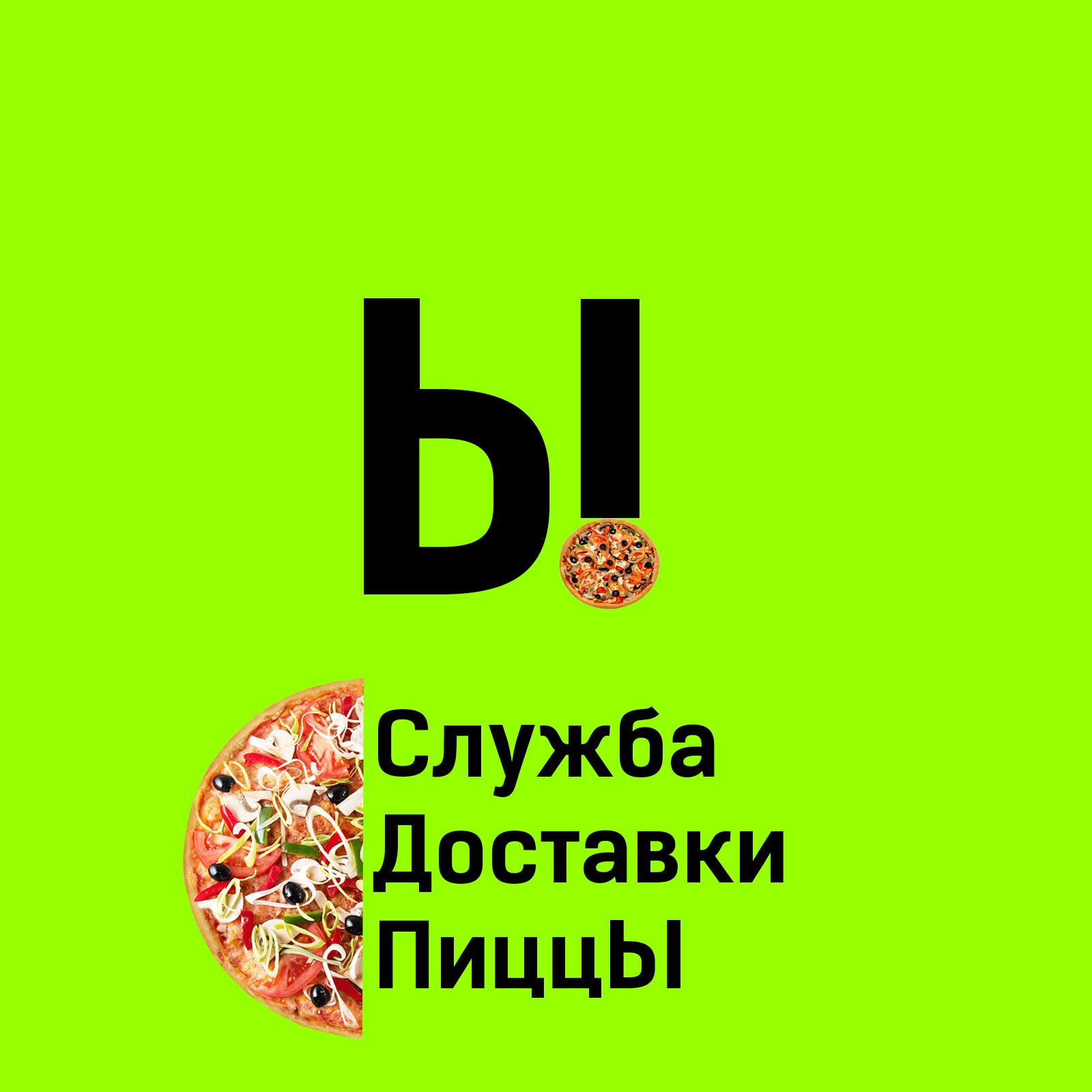 Разыскивается дизайнер для разработки лого службы доставки фото f_2575c346a6c72d2b.png