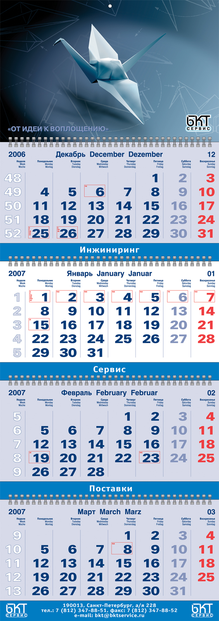 календарь БКТ трио