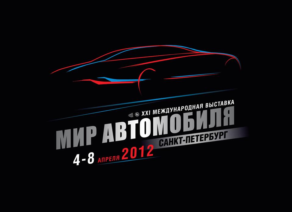 Международная выставка «Мир Автомобиля» 2012