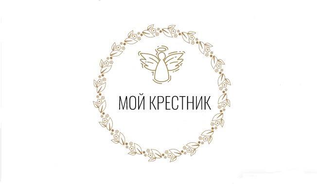 Логотип для крестильной одежды(детской). фото f_1615d4d3f4a22e56.jpg