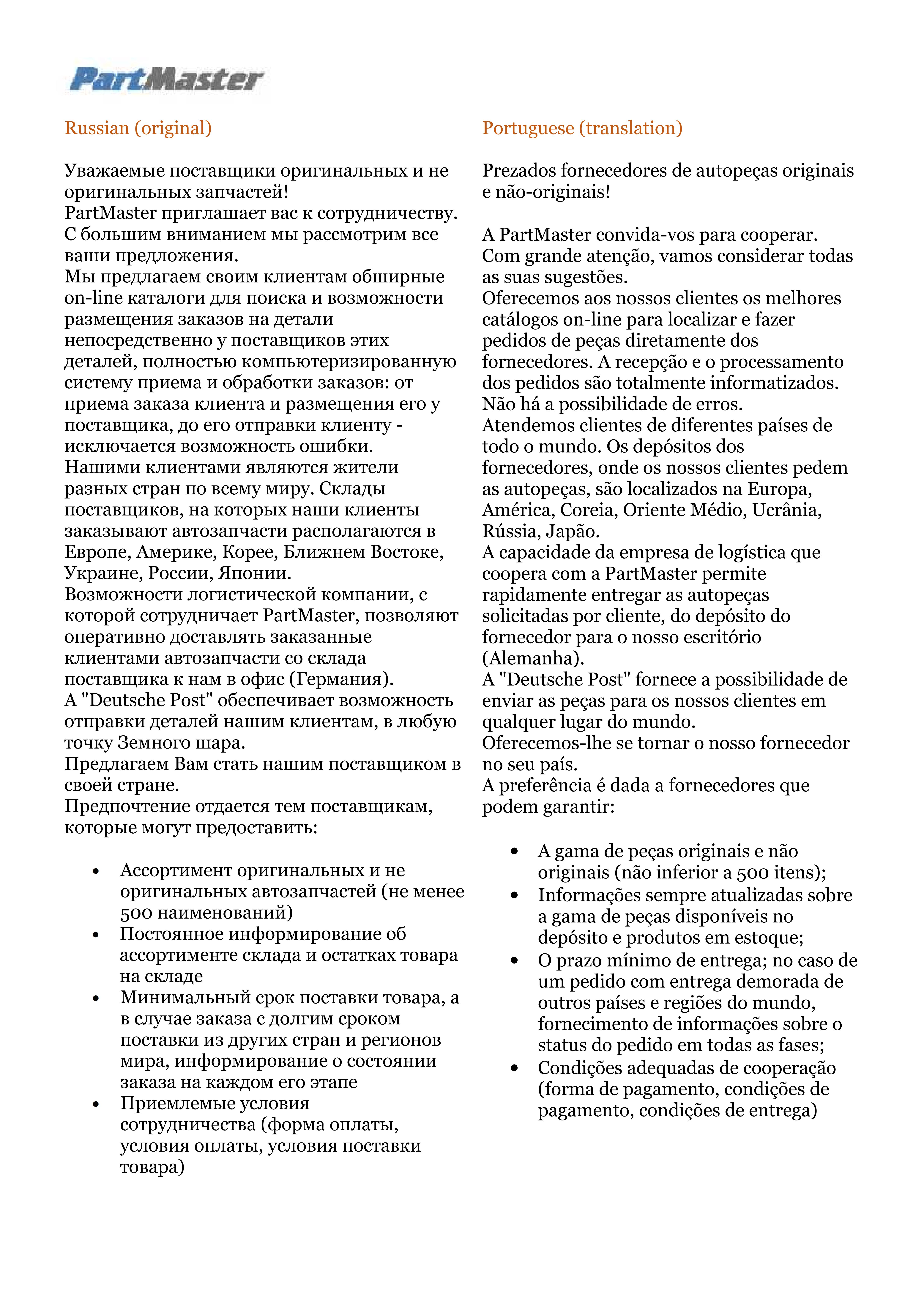 Португальский: перевод с русского, запчасти