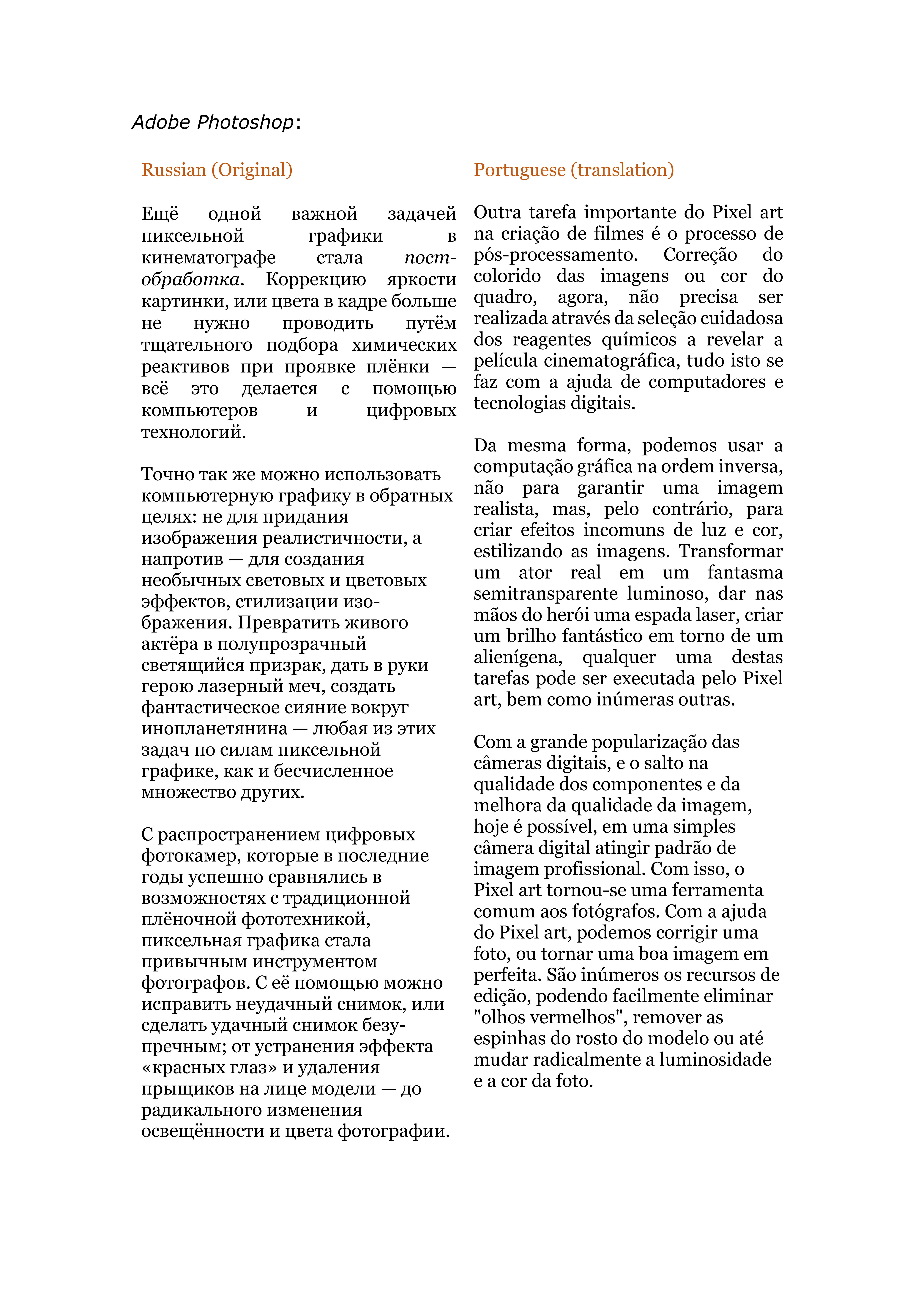 Португальский: перевод с русского, компьютерная графика