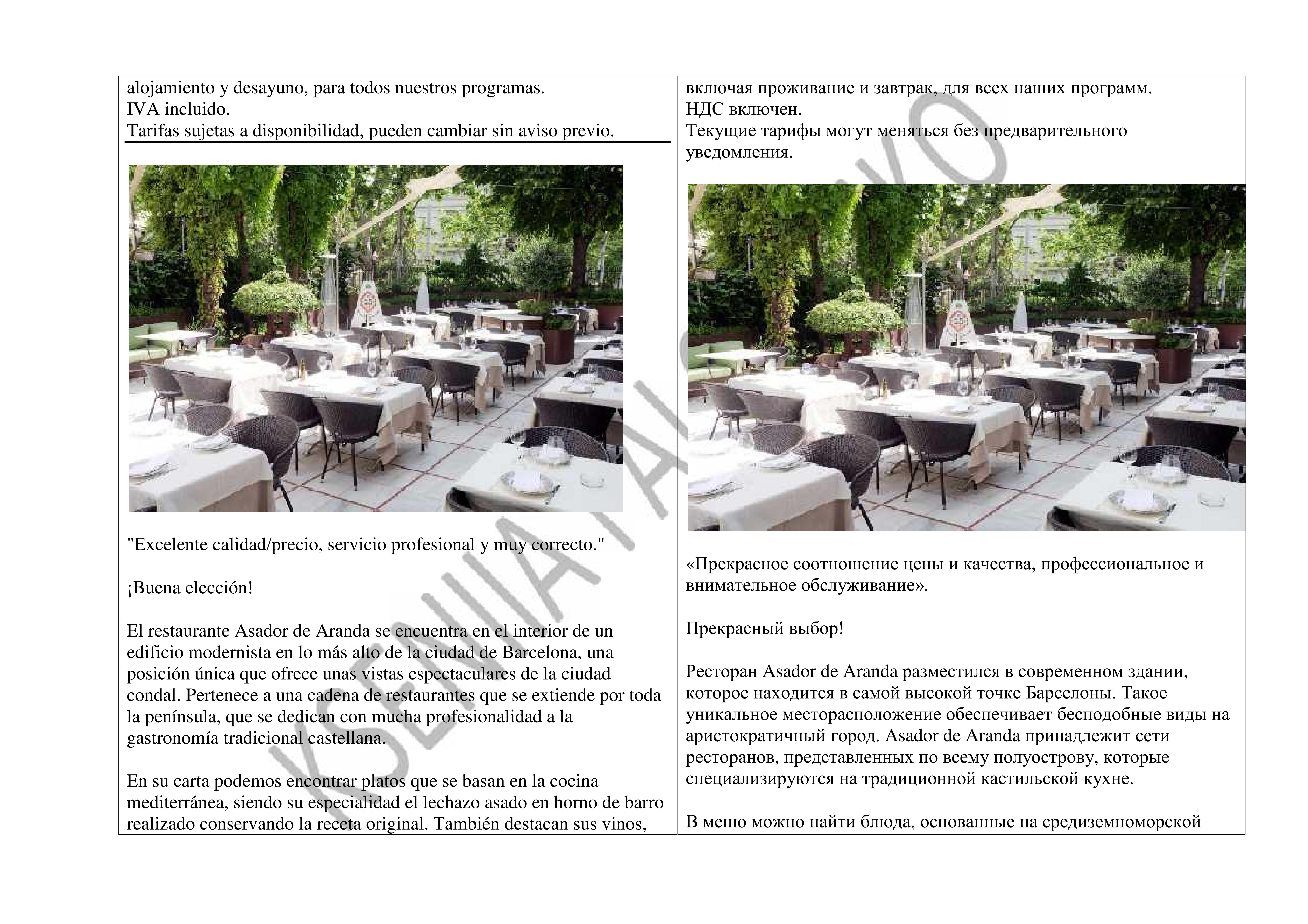 Испанский: перевод на русский, гостинично-ресторанный бизнес