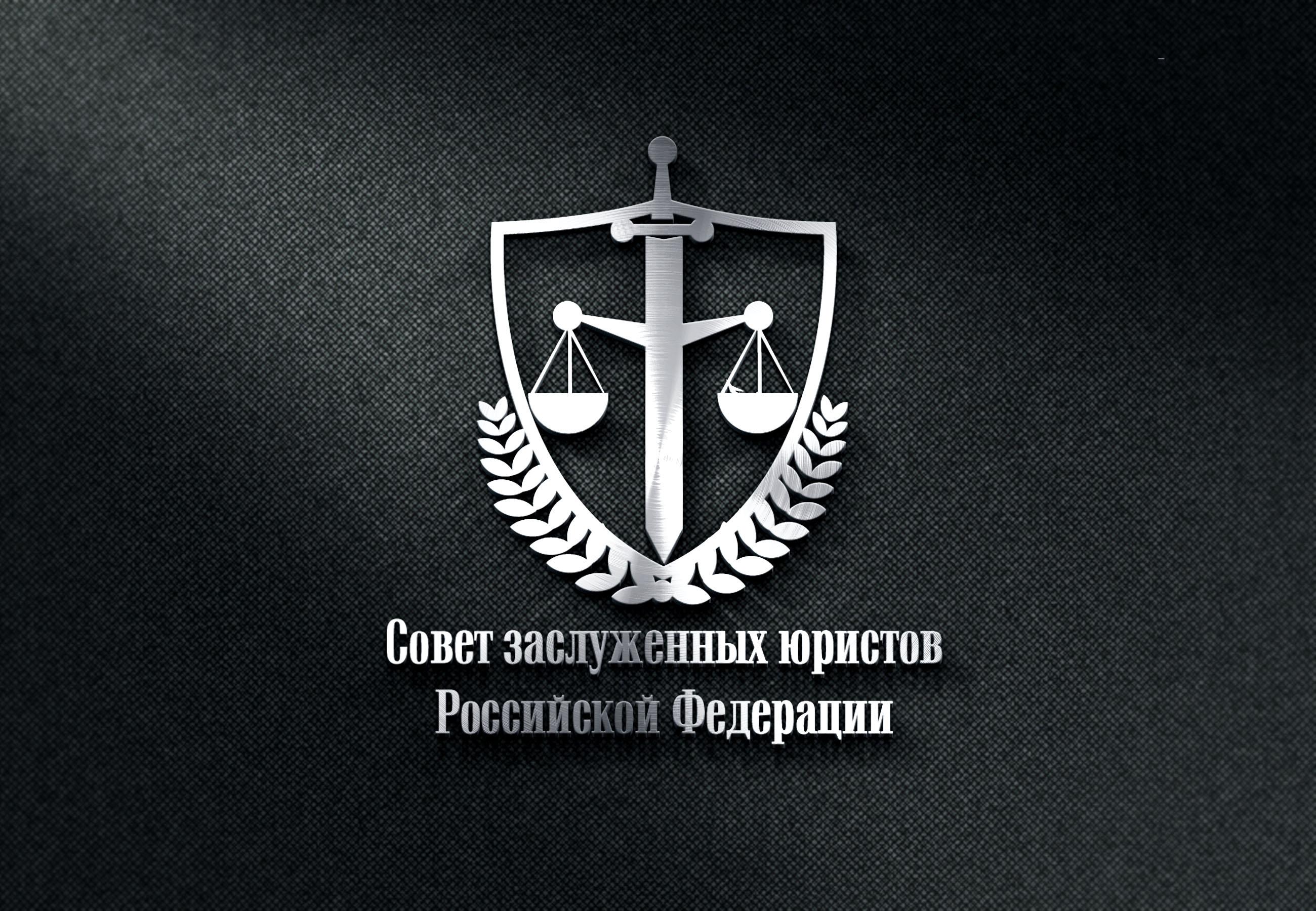 Разработка логотипа Совета (Клуба) заслуженных юристов Российской Федерации фото f_4195e3d50845a24a.jpg