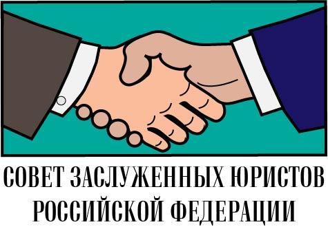 Разработка логотипа Совета (Клуба) заслуженных юристов Российской Федерации фото f_4945e3ea3db44e56.jpg