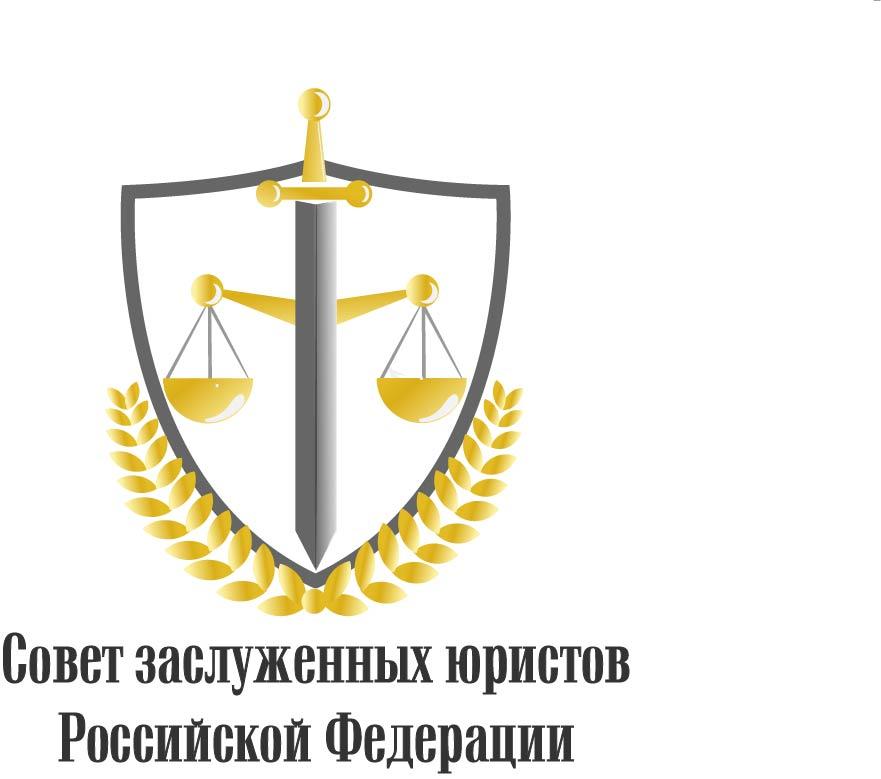 Разработка логотипа Совета (Клуба) заслуженных юристов Российской Федерации фото f_6755e3d507a7ae41.jpg