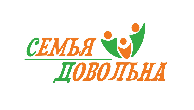 """Разработайте логотип для торговой марки """"Семья довольна"""" фото f_1035b9d132c5224a.jpg"""