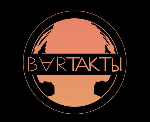 """Bar """"ТАКТЫ""""  (создание логотипа и подбор шрифта) фото f_8625d5309e0a1dbc.png"""