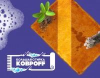 Ковроff