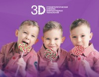 3D - дети Стоматология