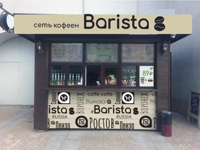 Ребрендинг логотипа сети кофеен фото f_5045e9ddecca2c08.png