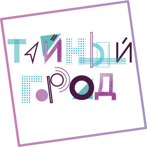 Разработка логотипа и шрифтов для Квеста  фото f_3005b45d7bb77829.jpg