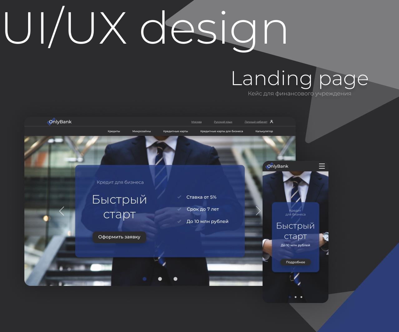 Разработать полностью новый дизайн сайта  фото f_6165fb4b9f1d41ce.jpg