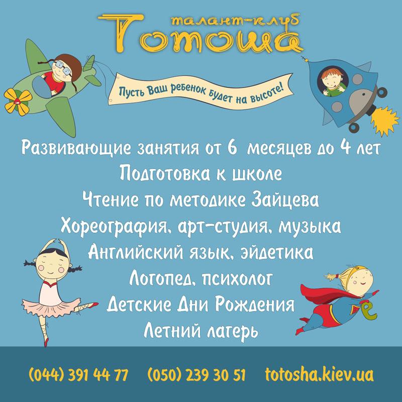 """Банер для детского клуба """"Тотоша"""""""